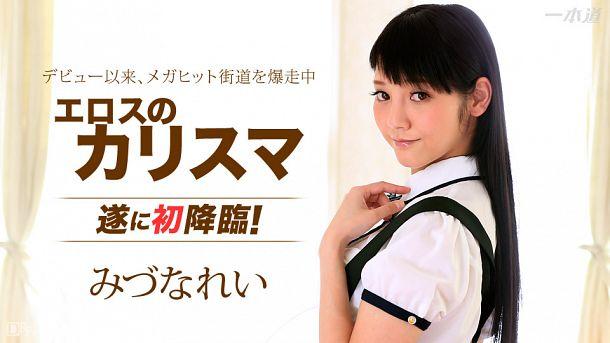 Rei Mizuna หนูเรย์ติดเซ๊กซ์ 1Pondo 031415_045
